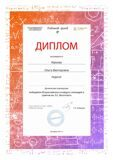1  диплом победителя Выготский-001