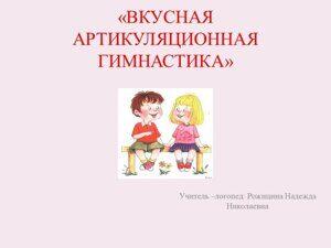 vkusnaya_artikulyacionnaya_gimnastika.jpg