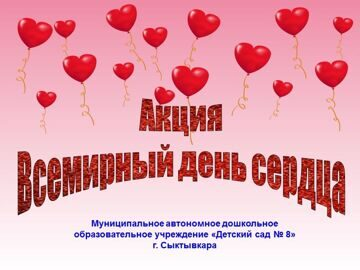 Акция Всемирный день сердца