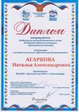 1  Воспитатели России 2017  диплом 001