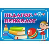 288--ДТБ-288Р2-педагог-психолог-650x650