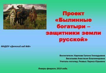 проект богатыри_page-0001