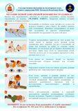 Прил. 5 Памятка Оказание помощи утопающему_page-0001