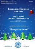 26  Чаккоева Тамила Шахмаровна